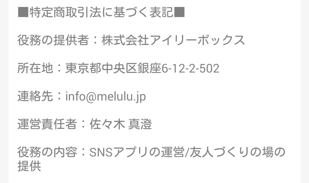 会えるアプリ、爆誕!今から■メルル■で新しい恋を見つけよう☆の運営会社情報