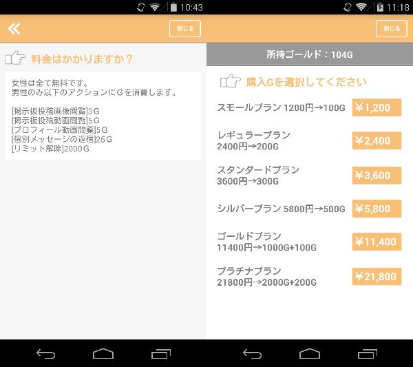 会えるアプリ、爆誕!今から■メルル■で新しい恋を見つけよう☆の料金体系