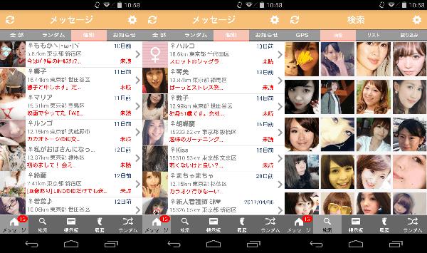会えるアプリ、爆誕!今から■メルル■で新しい恋を見つけよう☆のサクラ