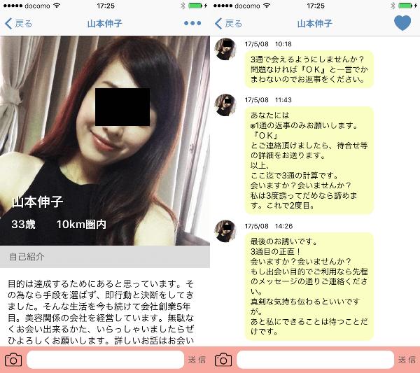 大人のマッチングサクラの山本伸子