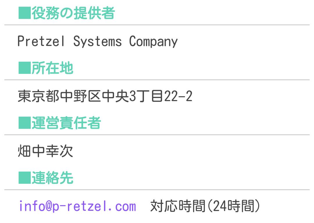 出会い系-プレッツェル-友達たくさん無料登録アプリの運営会社情報