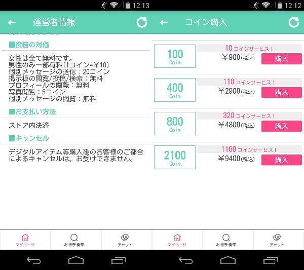 出会い系-プレッツェル-友達たくさん無料登録アプリの料金体系