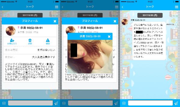 友達探しであいちゃっとアプリはリアチャットSNSサクラの歩美93(G)-58-91