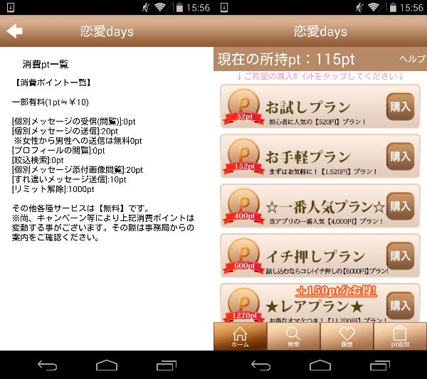 毎日が楽しくなる恋愛アプリ「恋愛days」
