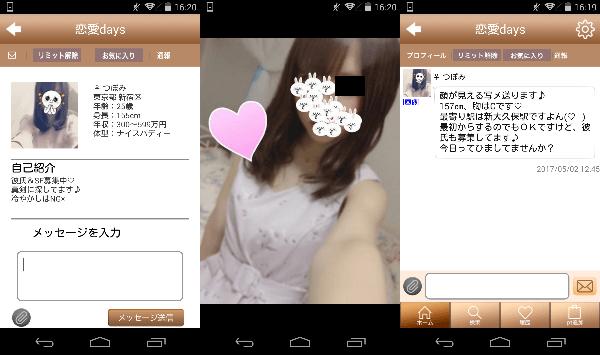 毎日が楽しくなる恋愛アプリ「恋愛days」サクラのつぼみ