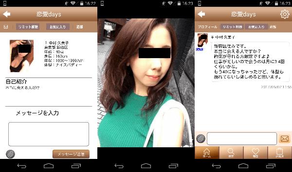 毎日が楽しくなる恋愛アプリ「恋愛days」サクラの中村 久美子