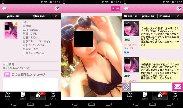 トモココは出会いお気軽系の世代を超えたアプリサクラの真奈