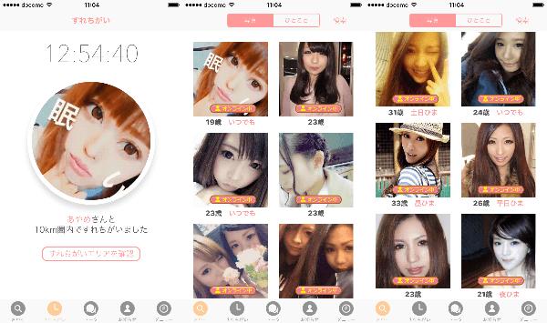 ○出会い系 - メッセフレンド探しならアプリdeデート!出会い系SNSアプリの定番のサクラ