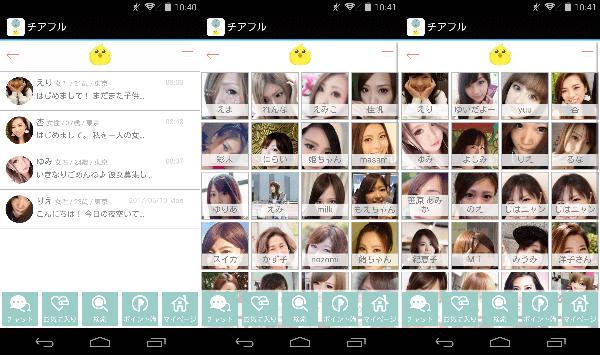 友達探し&恋活の出会系チアフル 登録無料チャットトークアプリのサクラ