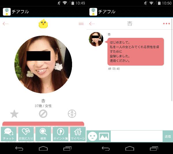 友達探し&恋活の出会系チアフル 登録無料チャットトークアプリサクラの杏
