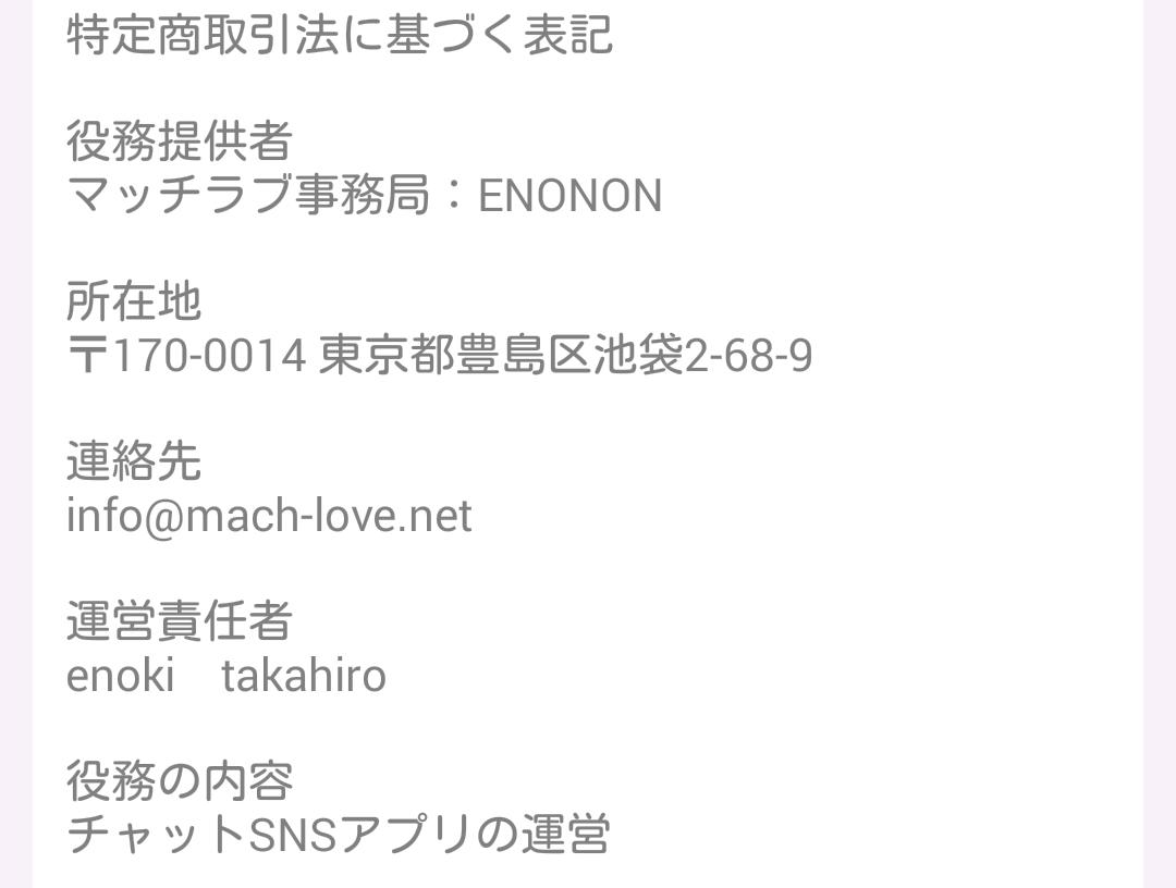 match love マッチ・ラブ~あなただけの愛のカタチ~の運営会社情報