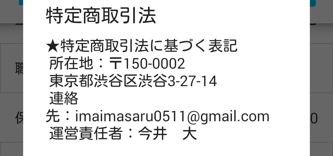 まじトモの運営会社情報