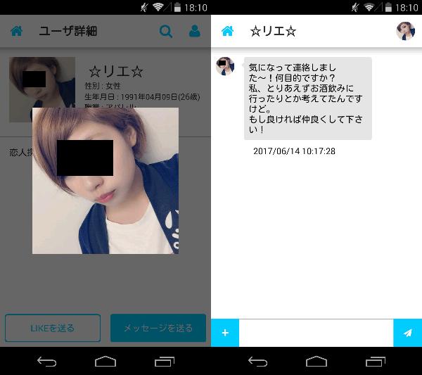 まじトモサクラの☆リエ☆
