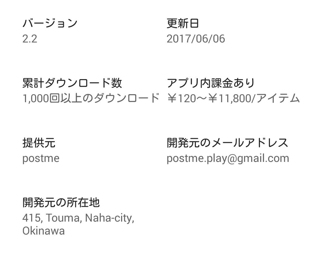 post meの運営会社情報