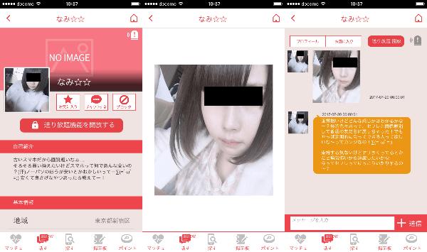 趣味の友達探しは「アソボウ」サクラのなみ☆☆