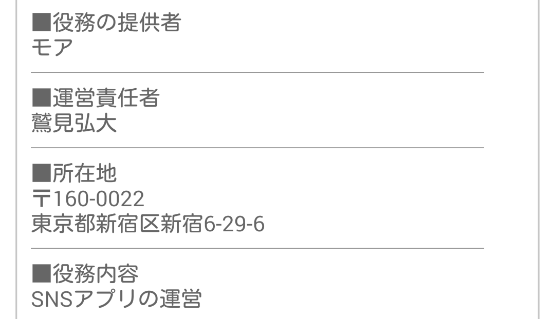 Dearest - ディアレスト【モア公式】の運営会社情報
