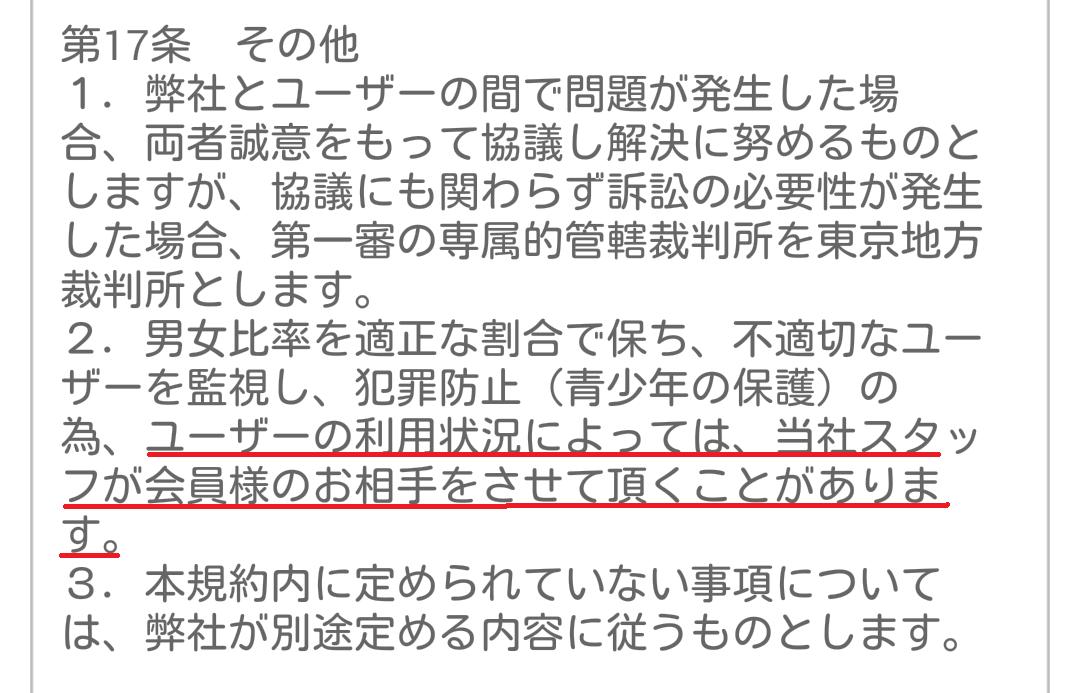 Dearest - ディアレスト【モア公式】の利用規約