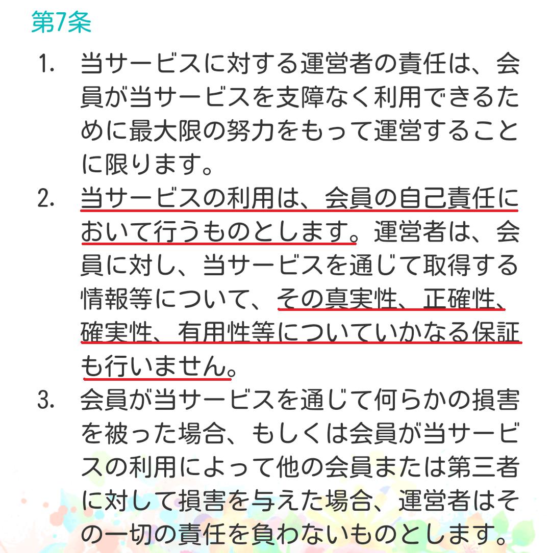 チャットアプリ『 kokuru 』あなたは誰に告白する?の利用規約