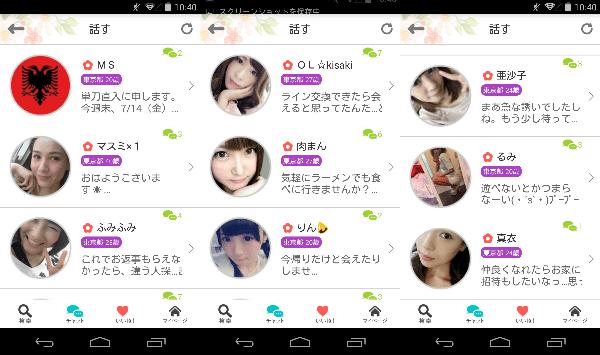チャットアプリ『 kokuru 』あなたは誰に告白する?のサクラ