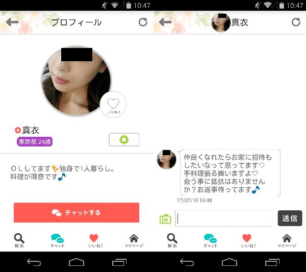 チャットアプリ『 kokuru 』あなたは誰に告白する?サクラの真衣