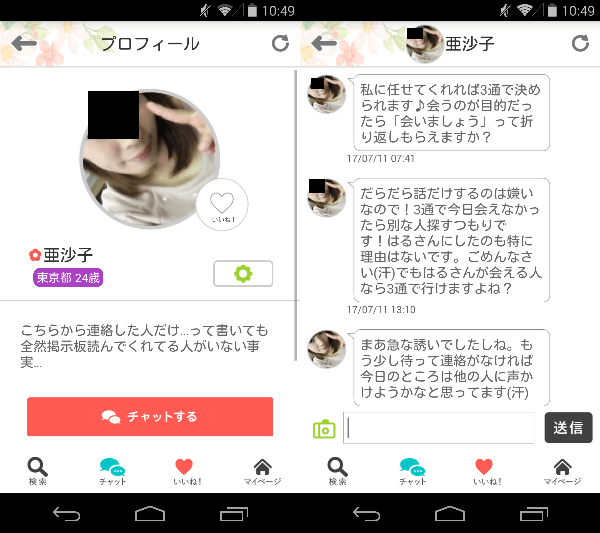 チャットアプリ『 kokuru 』あなたは誰に告白する?サクラの亜沙子