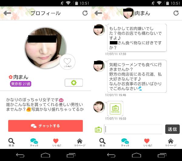 チャットアプリ『 kokuru 』あなたは誰に告白する?サクラの肉まん