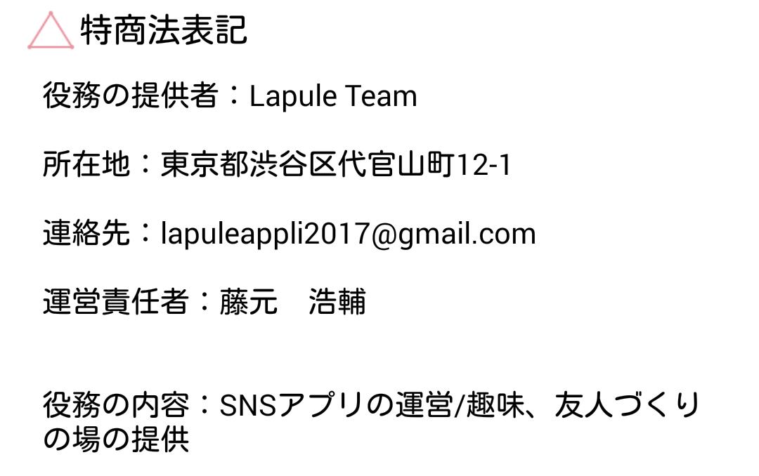 ひまなら出会い系Lapule友達・恋人探しするチャットアプリの運営会社情報