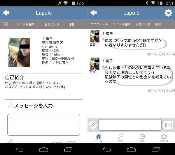 ひまなら出会い系Lapule友達・恋人探しするチャットアプリサクラの慶子