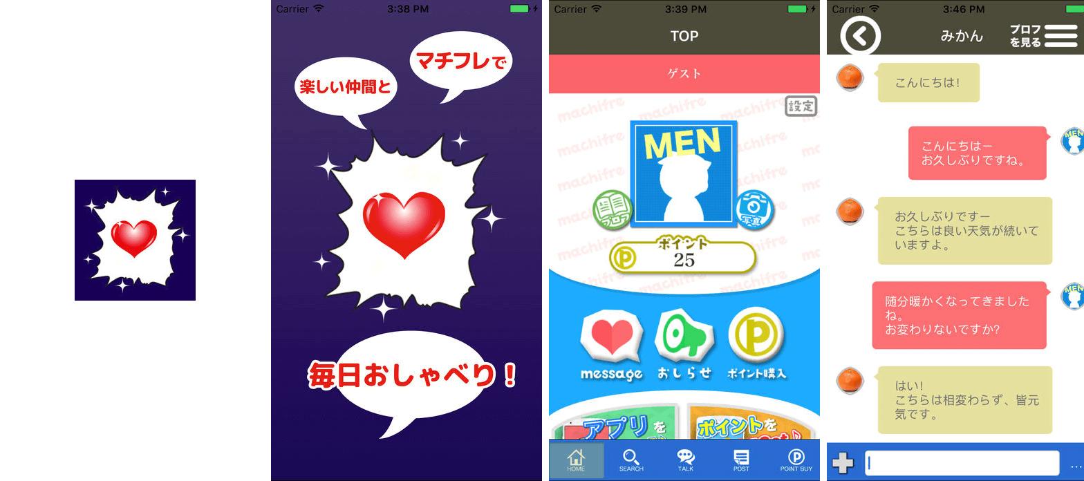 チャットが楽しめるsnsアプリのマチフレ