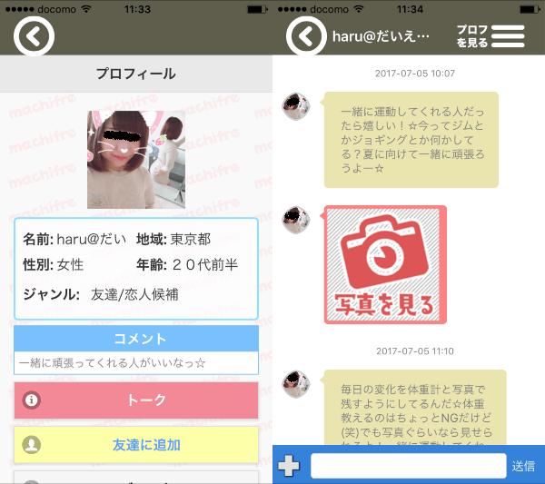 チャットが楽しめるsnsアプリのマチフレサクラのharu@だい