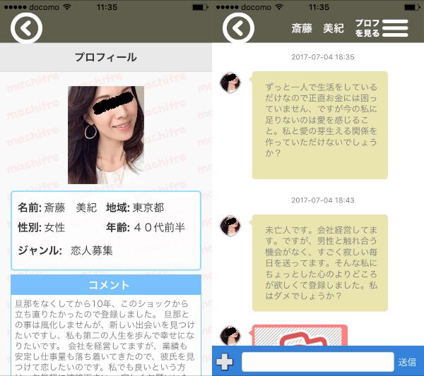 チャットが楽しめるsnsアプリのマチフレサクラの斎藤 美紀