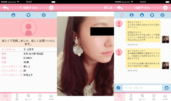 MALINE - 安心安全の出会い・恋活マッチングアプリサクラの由里子