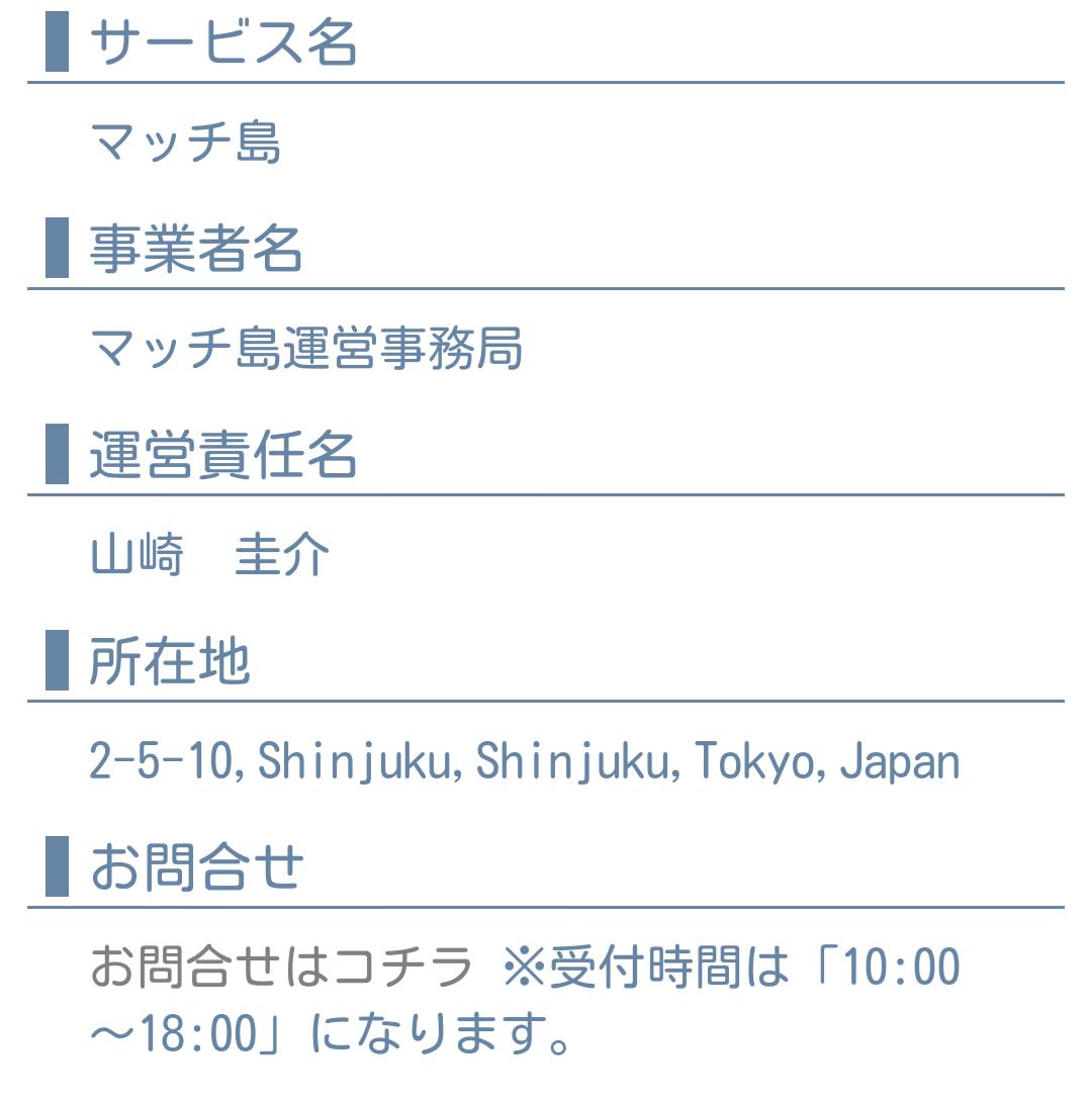 マッチングアプリの決定版〜マッチ島〜の運営会社情報