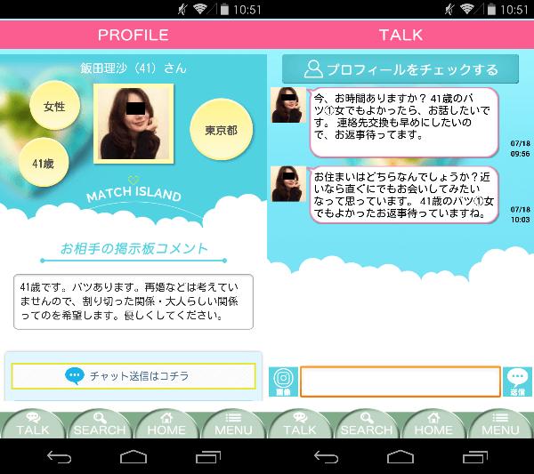 マッチングアプリの決定版〜マッチ島〜サクラの飯田理沙(41)
