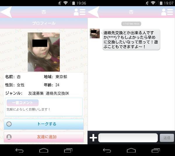マッチラブ-チャットアプリサクラの杏