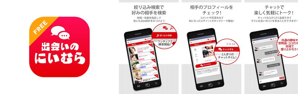 「にいむら」出会い系トーク&掲示板アプリ☆無料登録で友達作り