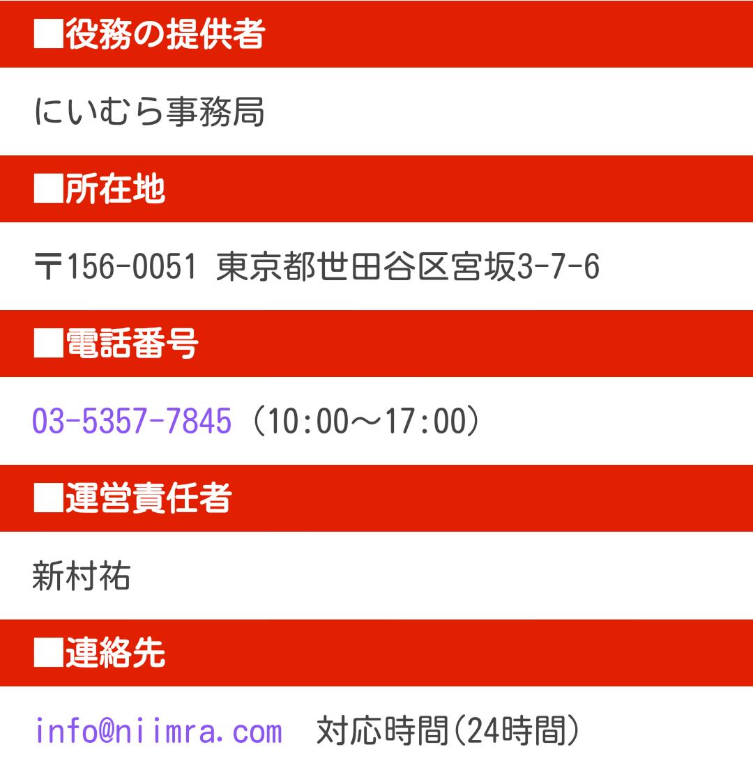 「にいむら」出会い系トーク&掲示板アプリ☆無料登録で友達作りの運営会社情報
