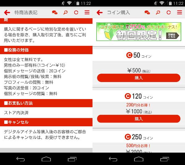 「にいむら」出会い系トーク&掲示板アプリ☆無料登録で友達作りの料金体系