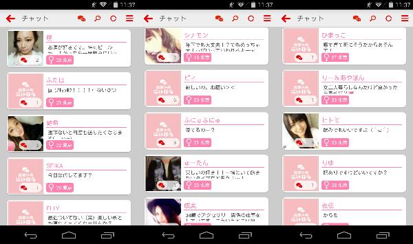 「にいむら」出会い系トーク&掲示板アプリ☆無料登録で友達作りのサクラ