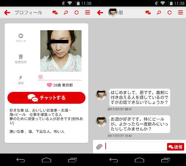 「にいむら」出会い系トーク&掲示板アプリ☆無料登録で友達作りサクラの朋