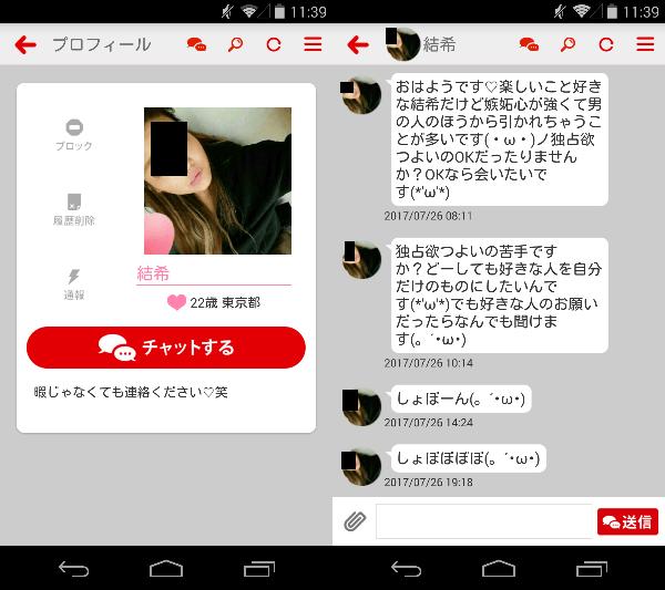 「にいむら」出会い系トーク&掲示板アプリ☆無料登録で友達作りサクラの結希
