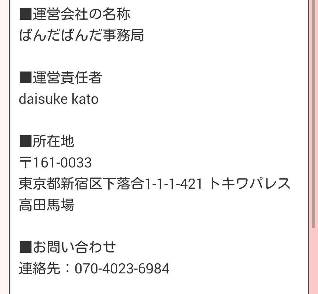 出会いチャット、会える恋活SNS - ぱんだトークの運営会社情報