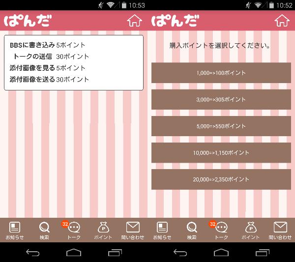 出会いチャット、会える恋活SNS - ぱんだトークの料金体系