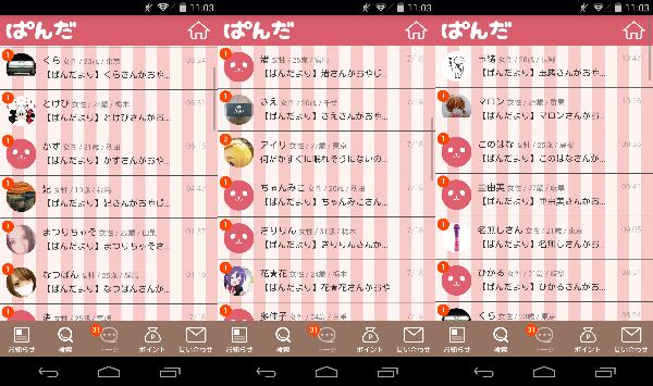 出会いチャット、会える恋活SNS - ぱんだトークのサクラ