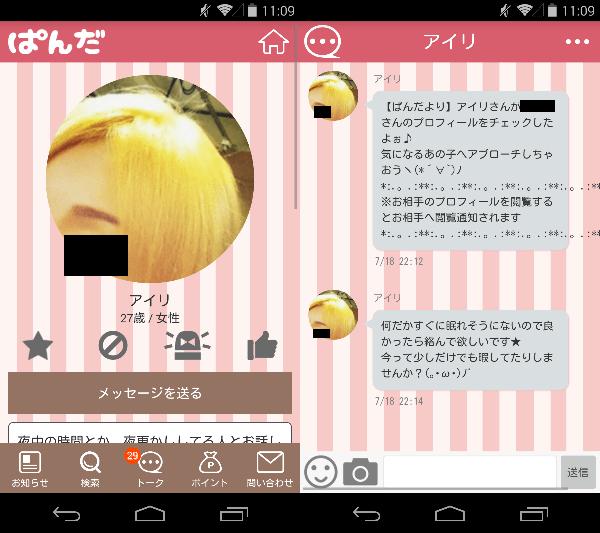 出会いチャット、会える恋活SNS - ぱんだトークサクラのアンリ