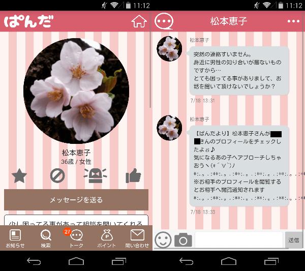 出会いチャット、会える恋活SNS - ぱんだトークサクラの松本恵子