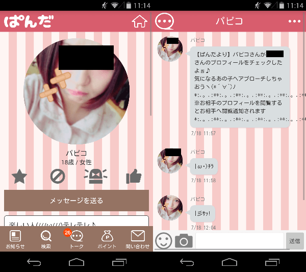 出会いチャット、会える恋活SNS - ぱんだトークサクラのパピコ