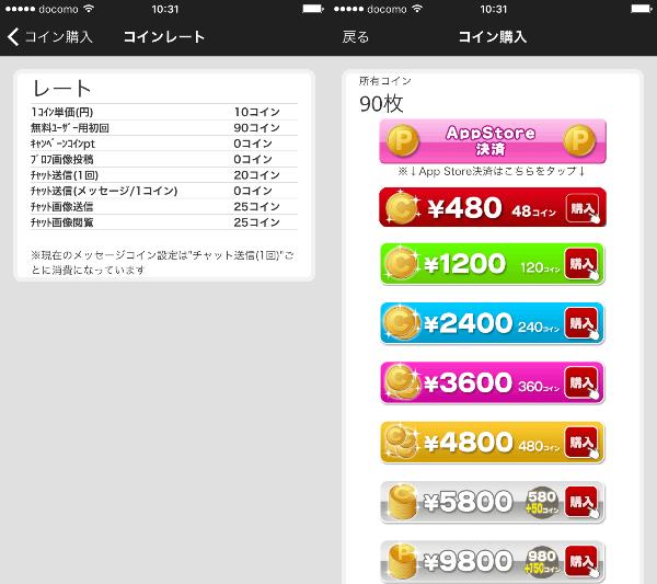 大人の恋活はペロチャット~フレ出会いチャットアプリの料金体系