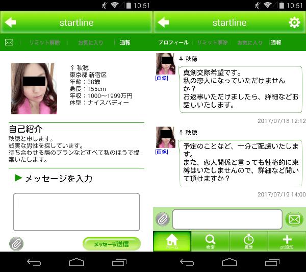 スタートライン-startline-サクラの秋穂