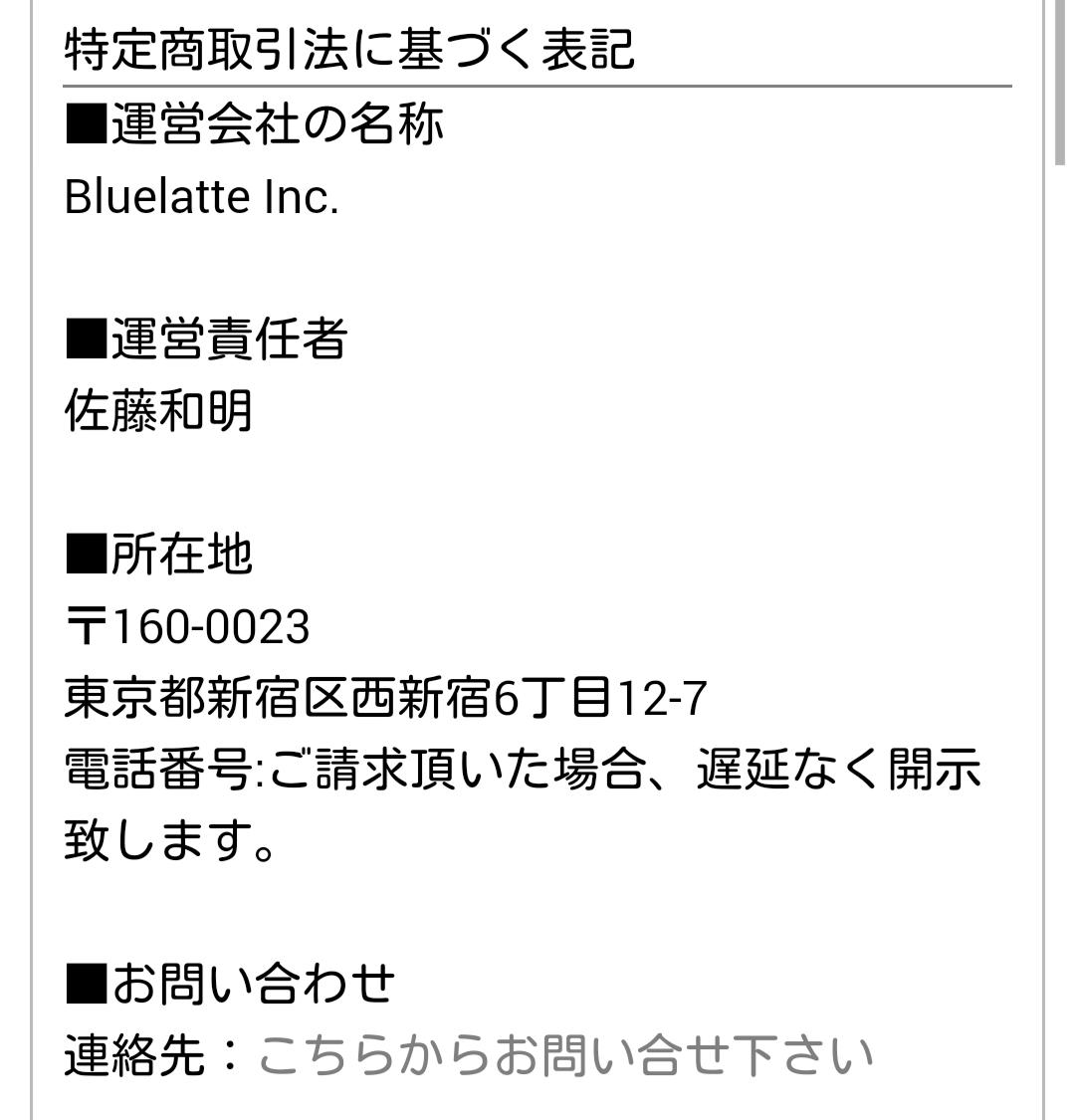 友達作り出会系チャットトーク恋活クリスタ 恋人探し無料アプリの運営会社情報